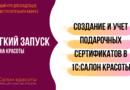 Подарочные сертификаты в 1С:Салон красоты как инструмент повышения среднего чека