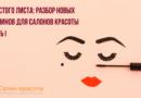 С чистого листа: разбор новых СанПиНов для салонов красоты. Часть I