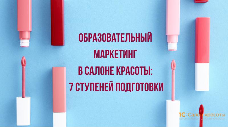 Образовательный маркетинг в салоне красоты: 7 ступеней подготовки